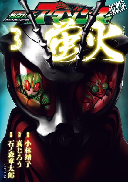 仮面ライダーアマゾンズ外伝 蛍火 3