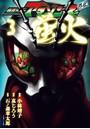 仮面ライダーアマゾンズ外伝 蛍火 (3)