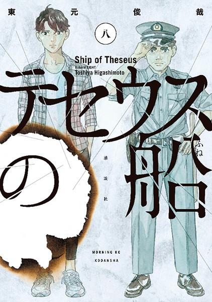 テセウスの船 8