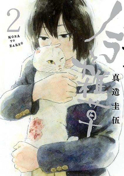 ノラと雑草 (2)