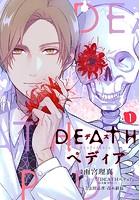 DEATHぺディア(単話)