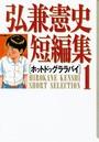 弘兼憲史短編集 1