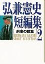 弘兼憲史短編集 2