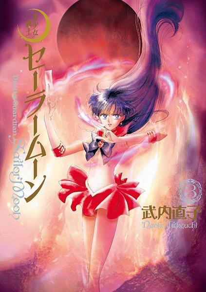 美少女戦士セーラームーン 完全版 3