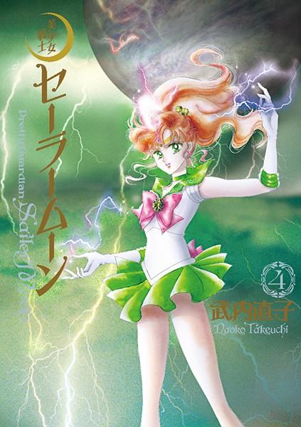 美少女戦士セーラームーン 完全版 4