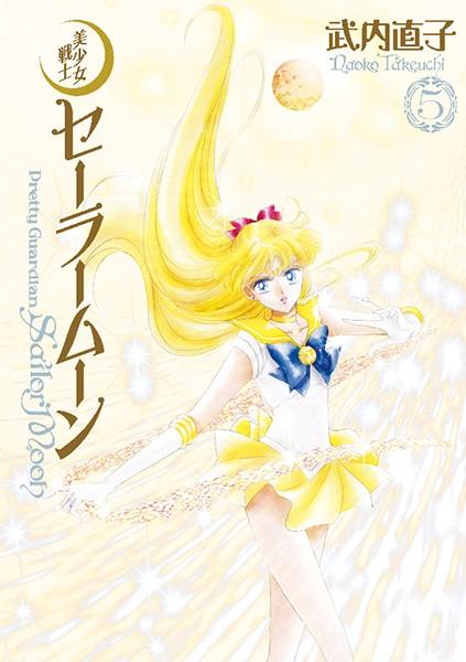 美少女戦士セーラームーン 完全版 5