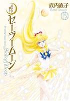 美少女戦士セーラームーン 完全版 (5)