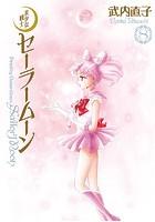 美少女戦士セーラームーン 完全版 (8)