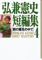 弘兼憲史短編集 4