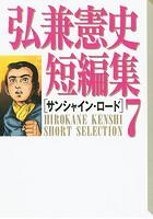弘兼憲史短編集 7