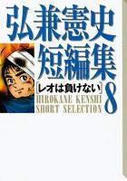 弘兼憲史短編集 8