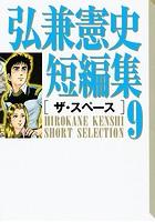 弘兼憲史短編集 9
