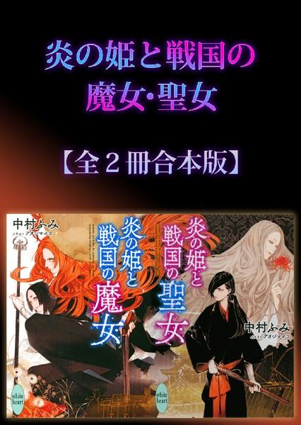 炎の姫と戦国の魔女・聖女 全2冊合本版
