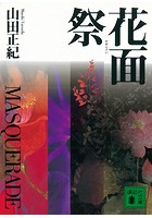 花面祭 MASQUERADE