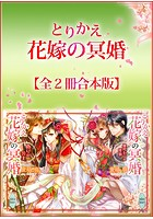 とりかえ花嫁の冥婚 全2冊合本版