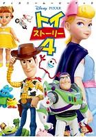 ディズニームービーブック トイ・ストーリー4