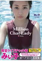 みぃ子 1st写真集 Million Chat Lady