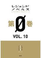 レジェンドノベルス 第0巻 VOL.10 2019年7月版