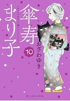 傘寿まり子 10