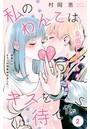 私のわんこはキスを待てない[comic tint]分冊版 2