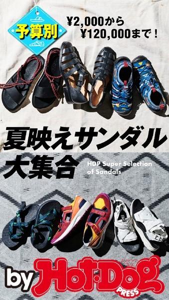バイホットドッグプレス 予算別 夏映えサンダル大集合 2019年7/5号