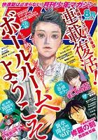 月刊少年マガジン 2019年8月号 [2019年7月5日発売]
