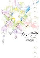 カンテラ【期間限定試し読み増量版】 1