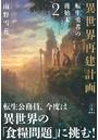 異世界再建計画 2 転生勇者の後始末 電子書籍特典付き
