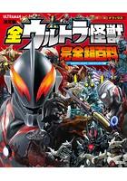 決定版 全ウルトラ怪獣 完全超百科 ウルトラマンメビウス〜ウルトラマンタイガ編