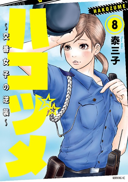 ハコヅメ〜交番女子の逆襲〜 8