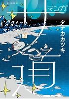 マンガ サ道〜マンガで読むサウナ道〜 2