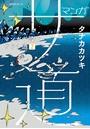 マンガ サ道〜マンガで読むサウナ道〜 (2)