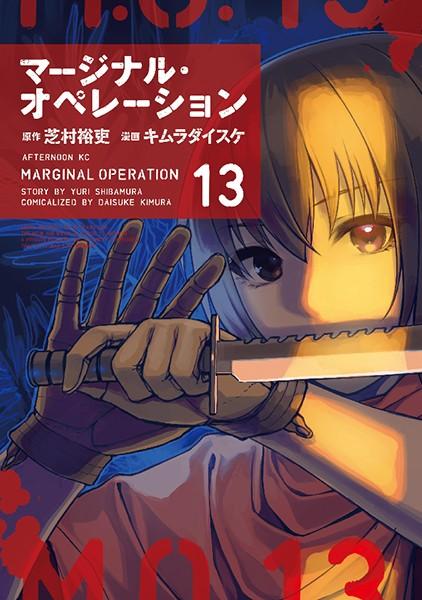 マージナル・オペレーション 13