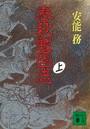 春秋戦国志 (上)