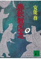 春秋戦国志 (中)