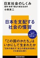 日本社会のしくみ 雇用・教育・福祉の歴史社会学