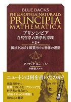 プリンシピア 自然哲学の数学的...