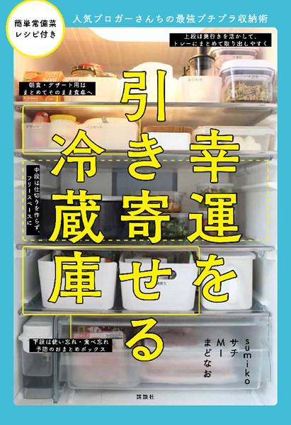 幸運を引き寄せる冷蔵庫 人気ブロガーさんちの最強プチプラ収納術