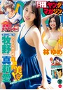 月刊ヤングマガジン 2019年No.8 [2019年7月19日発売]