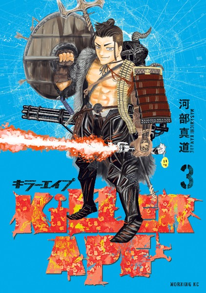 KILLER APE (3)