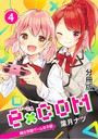 e×COM 晴丘学園ゲーム女子部 分冊版 4