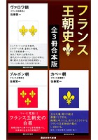 フランス王朝史 全3冊合本版