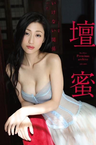 壇蜜 いけない関係 vol.2 2011-2019 Premium archive デジタル写真集