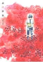 赤の世界【期間限定試し読み増量版】