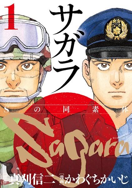 サガラ〜Sの同素体〜【期間限定試し読み増量版】