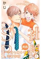 社長とSP 〜今日も朝まで密着警護〜[comic tint]分冊版 (15)