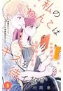 私のわんこはキスを待てない[comic tint]分冊版 3