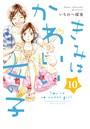 きみはかわいい女の子 10巻【購入特典イラスト付き】