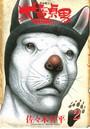 革命戦士 犬童貞男 2