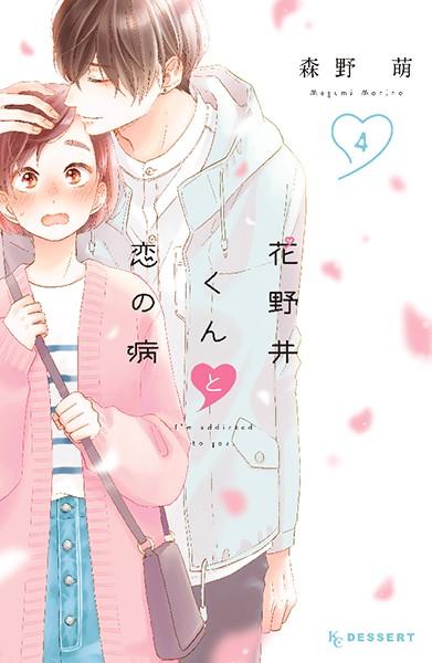 花野井くんと恋の病 4